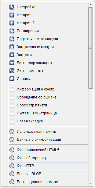 Cлужебные страницы Google Chrome