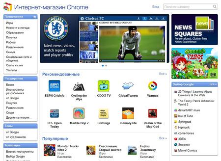 Google запустила магазин приложений Chrome в России