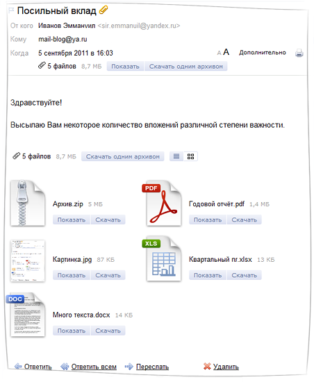 Яндекс обновил отображение вложений в почте