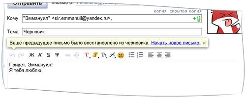 Немного о черновиках в Яндекс.Почте