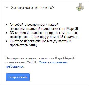 Хотите чего-то нового? Карты Google + WebGL = MapsGL