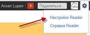 Как отправлять новости из Google Reader в Google+