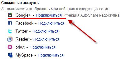Появилась возможность объединить YouTube с Google+