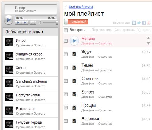 Яндекс.Музыка — ваш плеер в интернете!