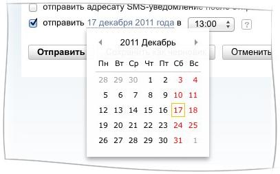 Письма в будущее на Яндекс.Почте