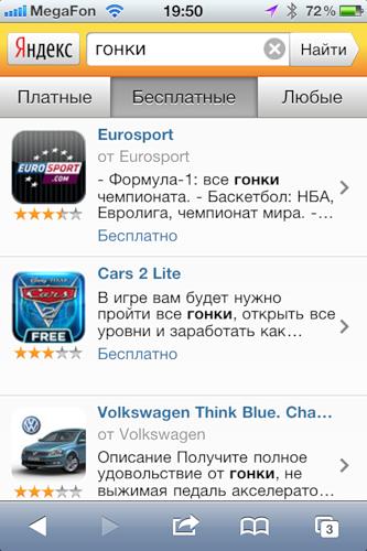 Поиск «Яндекс» по мобильным приложениям в App Store и Android Market