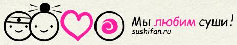 SushiFan — Мы любим суши! Сообщество любителей японской кухни.