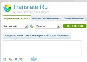 Translate.ru оптимизирован для работы с мобильными устройствами