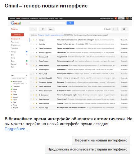 Google обновил интерфейс Gmail