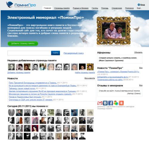 Электронный мемориал «Помним Про»