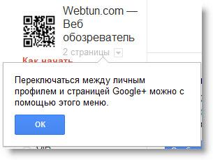 Как сделать страницу Google+ для своего сайта