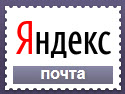 Отдыхайте в Яндекс.Почте