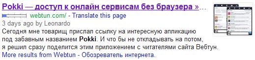 В Google Поиске по блогам появились Миниатюры