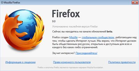 Стартовало бета-тестирование Firefox 9