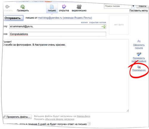 Яндекс.Почта — Переводите письма во время написания