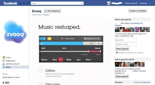 Музыкальный сервис Zvooq интегрирован с Facebook