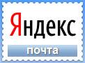 """Обновление Яндекс.Почты — """"Всё, что его касается"""""""