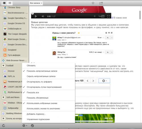 Расширение Reeder for Chrome