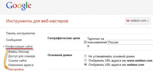 Выбор главного зеркала для доменов с WWW и без