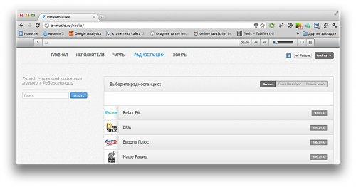 Z-music — Простая поисковая система по музыкальным файлам