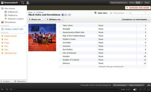Обзор онлайновых музыкальных плееров