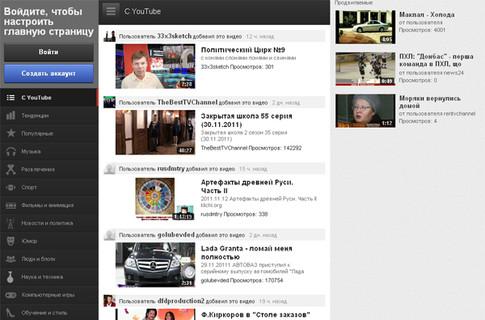 YouTube поменял дизайн и стал ближе к Google+