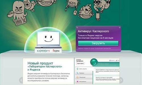 Яндекс-версия Антивируса Касперского бесплатно на 6 месяцев