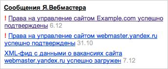 Виджет с сообщениями Яндекс.Вебмастера