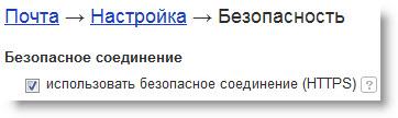 Ваша переписка в безопасности — Яндекс.Почта полностью переходит на работу через протокол HTTPS