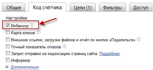 Вебвизор стал доступен всем. Запись и анализ поведения посетителей сайта