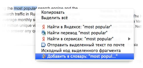 Кнопка LinguaLeo в Яндекс.Баре для удобного перевода и освоения незнакомых английских слов