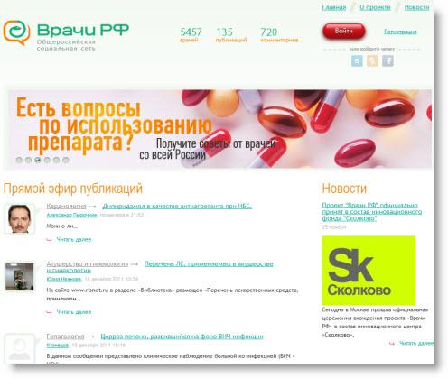 Врачи РФ — общероссийская социальная сеть врачей