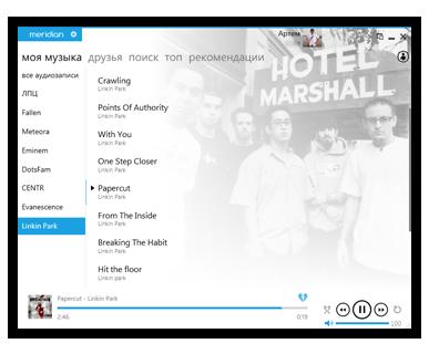 """Meridian - музыкальный плеер для социальной сети """"ВКонтакте"""""""
