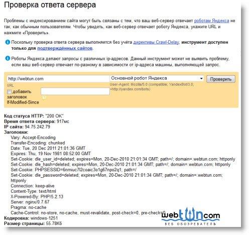 «История индексирования» в Яндекс.Вебмастере