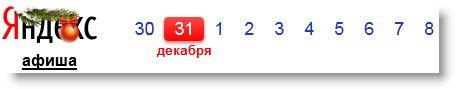 Новогодняя Яндекс.Афиша