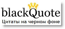 Blackquote — цитаты рунета  на черном фоне
