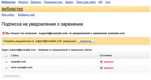 Яндекс.Вебмастер теперь предупреждает о заражении в письменном виде