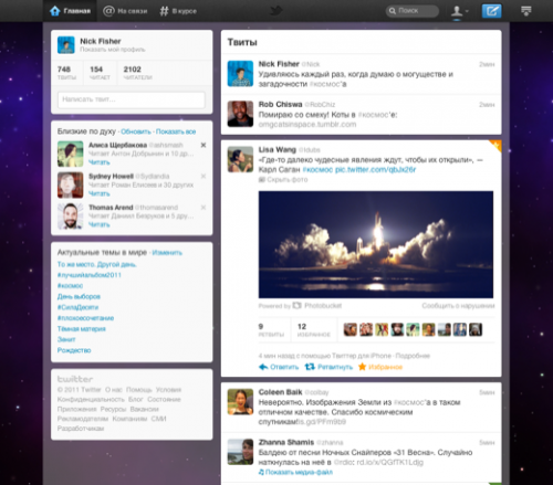Twitter обновляет свой дизайн