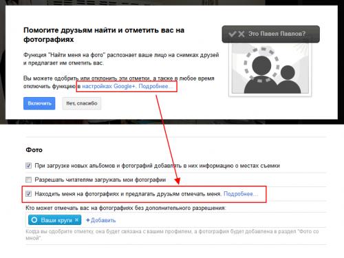 Функция «Найти меня на фото» в Google+