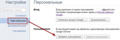Новинки Chrome 16: профили и облачная печать любой страницы