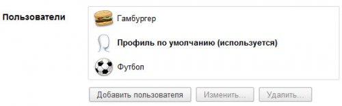 ������� Chrome 16: ������� � �������� ������ ����� ��������