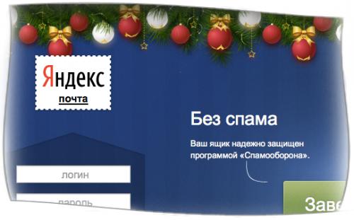 Новогодняя ёлка в каждом почтовом ящике