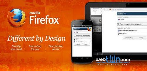 Вышел Firefox 9 для Android, оптимизированный для планшетов