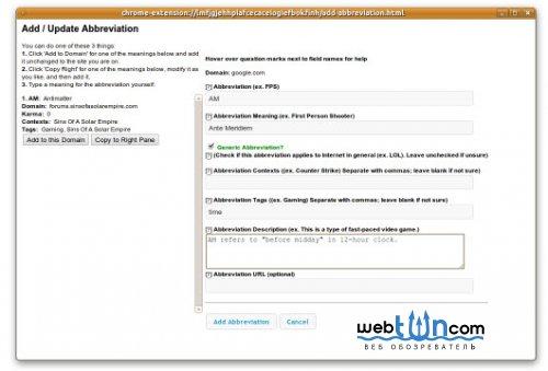 Расширение ABBREX поможет расшифровать аббревиатуры и технические сокращения