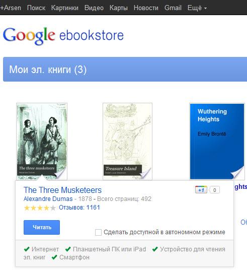 Электронные книги Google теперь можно читать в офлайне