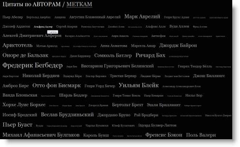 GreatWords.ru — цитаты, афоризмы и высказывания знаменитых людей