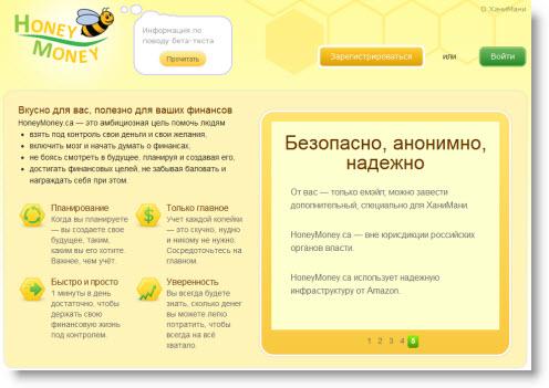 HoneyMoney.ca — система планирования личных финансов