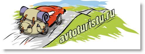 Автотуристу.РУ — автопутешествия и автотуризм
