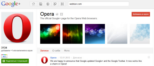 Социальные сервисы Google теперь поддерживают браузер Opera