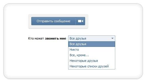 Сервис видеозвонков ВКонтакте теперь доступен всем пользователям